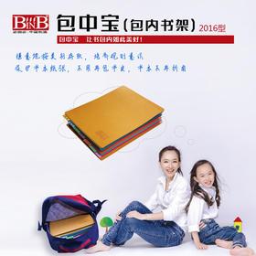 """必因必 包中宝2016型通用款(1个) 书包整洁""""神器"""""""