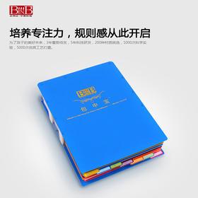 """必因必 包中宝3019型通用款(1个) 书包整理""""神器"""""""