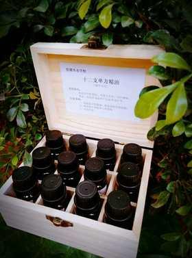 德馨香水学校教学用品:12支单方精油套装