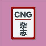 《中国国家地理》202008