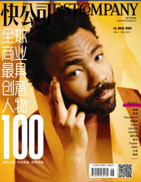 2017全球商业最具创意人物100