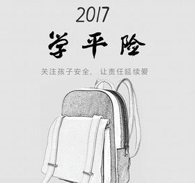 【妈网】2017年学平险有奖预定,送智能LED护眼灯、50-100元妈网现金券