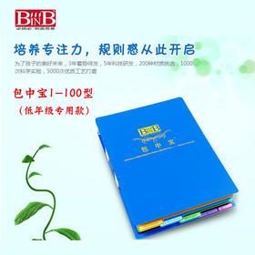 """必因必 包中宝1-100型低年级专用(1个) 书包整洁""""神器"""""""