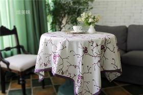 外贸 高级加厚棉麻混纺 刺绣桌布 轰趴家宴 凹造型 食尚好礼 紫梅