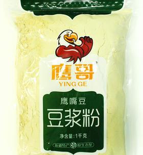 【拼团包邮】新疆木垒鹰哥鹰嘴豆豆浆粉(1kg/袋,全国包邮)