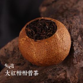 【花尾渡大红柑柑普茶】新会陈皮云南老班章普洱茶的完美结合