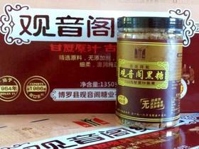 【出口日本】观音阁黑糖 100%纯天然甘蔗汁熬煮   48小时内发货