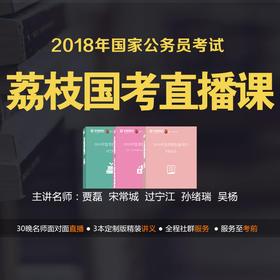 [30晚直播,包邮送讲义]2018国家公务员考试之荔枝上岸计划