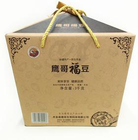 【拼团包邮】新疆木垒鹰哥福斗精装礼盒(3kg/盒,内含6种,全国包邮)