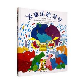 信谊绘本世界精选图画书:爱音乐的马可 [3-6岁]