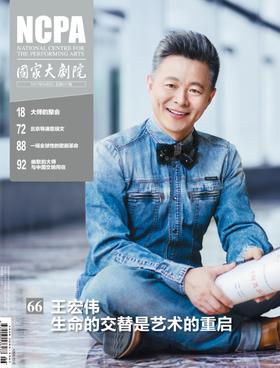 《国家大剧院》杂志2017年6月刊(包邮)