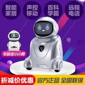 【拼团秒杀.再送无人机 】儿童智能语音聊天机器人家庭智能陪伴学习教育机器人声控智能家居视频监控机器人
