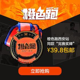 橙色跑线上实物奖牌(限量1000枚)6月11日活动结束后15个工作日内发货 包邮