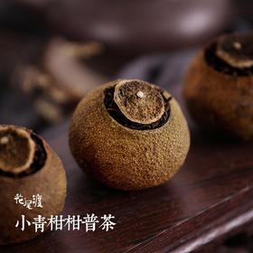 【花尾渡小青柑柑普茶】新会陈皮与云南宫廷普洱茶的完美结合