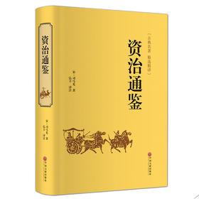 翰墨 资治通鉴 古典文学 全注全译 (宋)司马光著