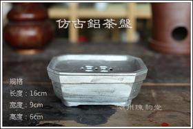 【80年代——仿古铝茶盘】可当茶盘也可做干泡台使用