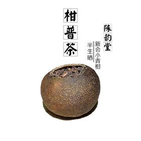 【柑普茶】新会小青柑半生晒【6年份宫庭熟普】
