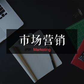 自考市场营销