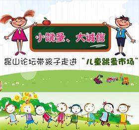 第三期昆山论坛儿童跳蚤市场开始报名,让孩子感受交换买卖的乐趣吧