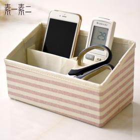 素一素二桌面收纳盒多功能创意布艺收纳箱分格遥控器盒手机整理箱