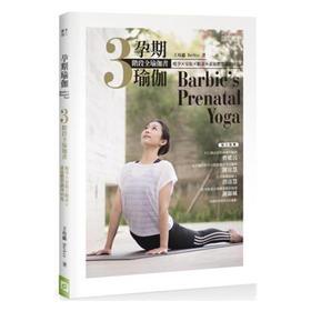 孕期瑜珈:瘦孕X安胎X順產X產後體質調理 3阶段全瑜伽书