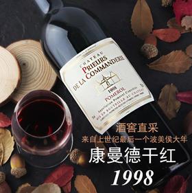 酒窖直采,来自上世纪最后一个波美侯大年的康曼德干红1998