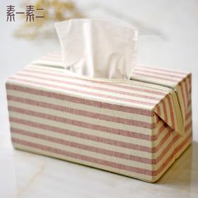 素一素二创意简约桌面纸巾盒可爱布艺餐巾纸盒抽纸盒客厅车用家用