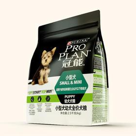冠能小型犬幼犬全价犬粮2.5kg