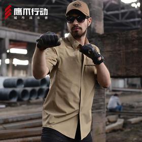 鹰爪行动夏季终结者1.0军迷战术衬衫男士短袖透气速干耐磨衬衣