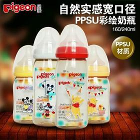 贝亲宽口径PPSU奶瓶新生儿防摔迪士尼彩绘奶瓶160/240ml塑料奶瓶