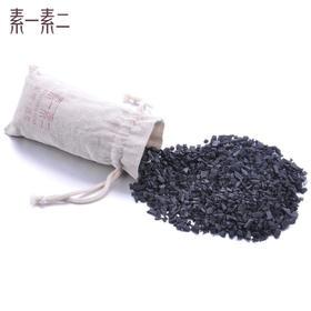 素一素二 防潮活性炭 麻布竹炭包 空气净化竹碳包 汽车除味包130g