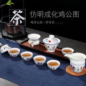 成明化斗彩鸡缸杯功夫茶具套装景德镇仿古瓷器茶具包邮