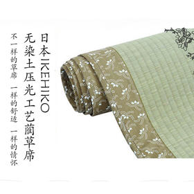 淡淡的草香 浓浓的情怀 [日本 IKEHIKO 无染土压光工艺蔺草席]  限时特价中 !