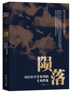 《陨落:682位空军英烈的生死档案》