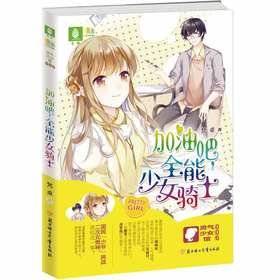 意林 轻小说 加油吧,全能少女骑士 青春文学 甜蜜之梦 致敬时光