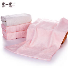 素一素二竹浆纤维大毛巾柔软洁面巾吸水方巾成人加厚男士洗脸巾