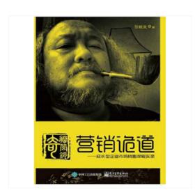 张晓岚老师新书《营销诡道》现货热销