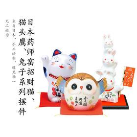 人见人爱的招财猫系列摆设 [日本 药师窑 招财猫]