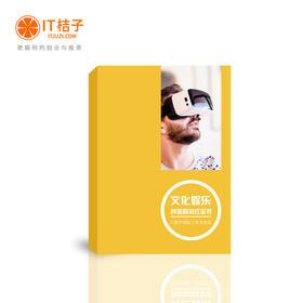 2017年文化娱乐创业融资红宝书【纸质版-现货】