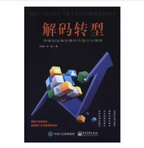 王海升 李践老师合著新书《解码转型》传统企业商业模式升级三大路径