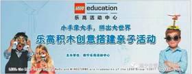 2017年广西少年儿童电视艺术嘉年华-乐高自由拼门票