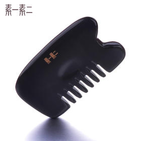 素一素二天然多功能黑水牛角梳防静电头部经络按摩梳子点穴刮痧板