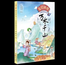 【童说岭南:听彭嘉志讲古仔之万水千山】