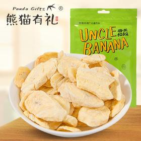 熊猫有礼 香蕉叔叔 | 冻干香蕉片2包装(买一送一)
