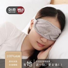 D1M 日式和风便携眼罩 1件装