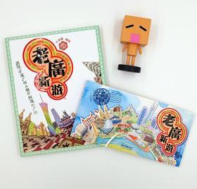 【老广新游绘本+明信片套装】感受手绘广州的赏心悦目,经典绘本及明信片