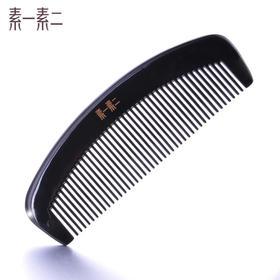 素一素二天然半圆黑水牛角梳防静电护发头梳按摩梳子节日礼物
