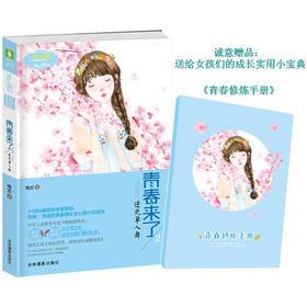 预定 意林小小姐 青春来了2 逆光单人舞 诚意赠品青春修炼手册 别致浪漫的青春期女生心理小说系列 青春文学