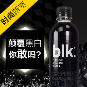 时尚新宠!美国萃仕BLK黑水 黑色矿泉水500ml/瓶 零卡路里 矿物质高端饮用健康水 两种版本随机发货