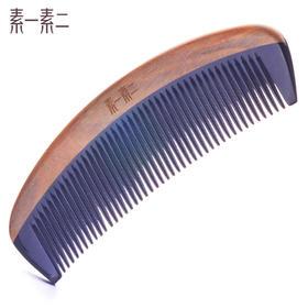 素一素二天然绿檀木牛角梳子角木半圆卷发梳角梳美发按摩梳防静电